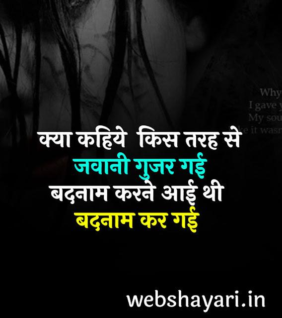 urdu status hindi for whatsapp