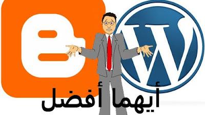 Blogger أو WordPress - من الأفضل.