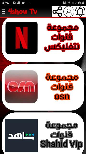 تحميل تطبيق 4show Tv.apk لمشاهدة القنوات المشفرة على هاتفك الاندرويد