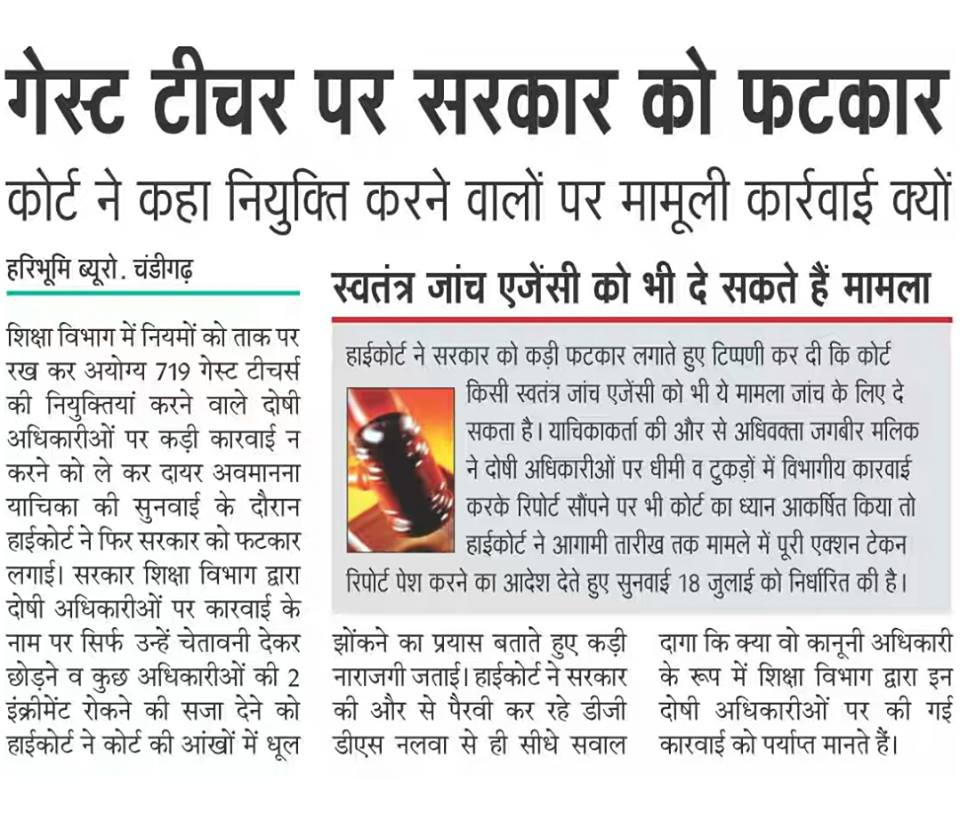 Guest teacher haryana latest news 2017 teacher haryana on dated 28042016 guest teacher haryana surplus court case status judgment reserved next date 29072016 spiritdancerdesigns Choice Image