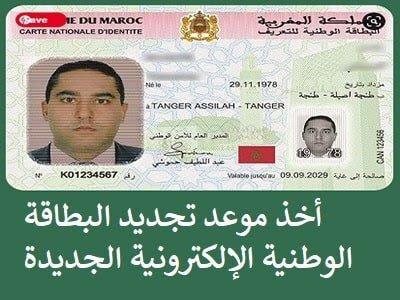 بوابة البطاقة الوطنية للتعريف الإلكترونية