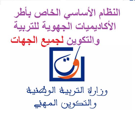 النظام الأساسي الخاص بأطر الأكاديميات الجهوية للتربية والتكوين لجميع الجهات