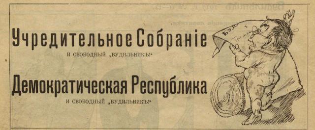 карикатуры 1917 года