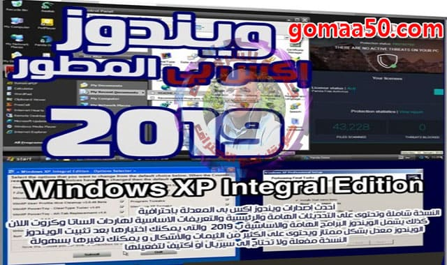 ويندوز-إكس-بى-المطور-2019-Windows-XP-Professional-SP3-x86-Integral-Edition-