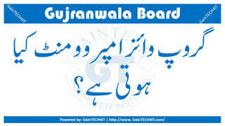 What is meant by Part-wise improvement in BISE Gujranwala Board