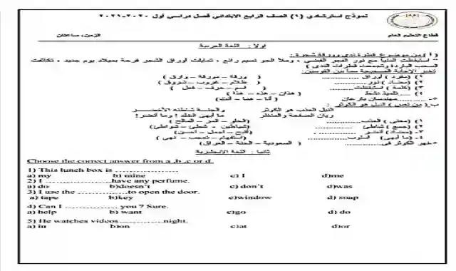 النماذج الرسمية الاسترشادية للامتحان متعدد التخصصات للصف الرابع الابتدائى بنظام الامتحان الموحد كل المواد 2021