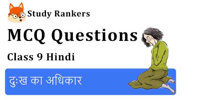 MCQ Questions for Class 9 Hindi Chapter 1 दुःख का अधिकार स्पर्श