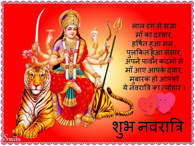 Happy Navratri 2017 SMS Messages