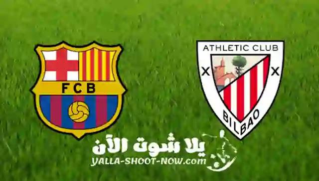 مشاهدة مباراة برشلونة والتيكو بلباو اليوم بث مباشر في اطار منافسات الدوري الاسباني