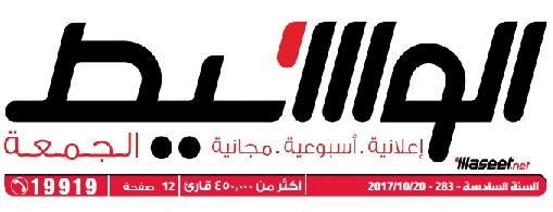 جريدة وسيط الأسكندرية عدد الجمعة 2017/10/20 م