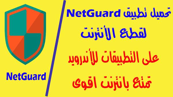 تحميل تطبيق NetGuard Pro لقطع الأنترنت على التطبيقات للأندرويد أحدث نسخة مجانا 2021