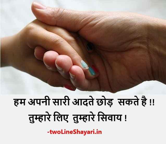 Love Shayari for Bf in hindi images Download, Love Shayari for Bf Dp