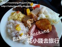 台北連鎖酒店早餐評語: 洛碁大飯店