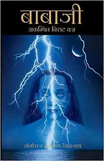 babaji the lightning standing still by yogiraj gurunath siddhanath,best yoga books in hindi, best ayurveda books in hindi,best meditation books in hindi