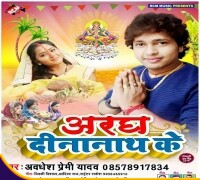 awdhesh premi chhath song Ugi Ugi He Suruj Dev new song download