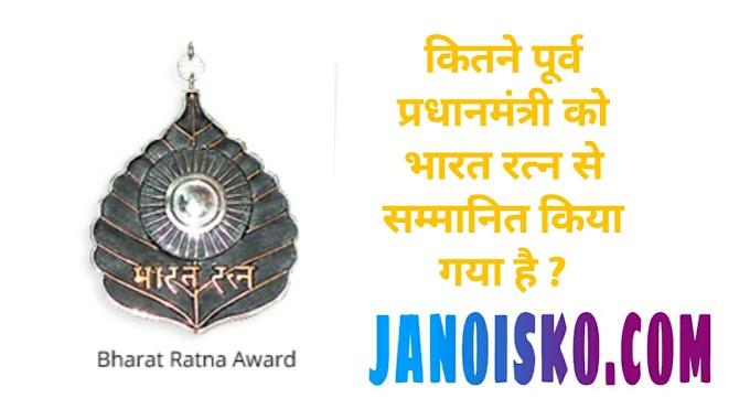 कितने पूर्व प्रधानमंत्री को भारत रत्न से सम्मानित किया गया है । How many Former Prime Minister have been awarded Bharat Ratna