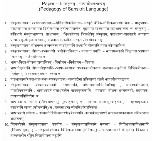 TSPSC Gurukulam Teacher Sanskrit Language Syllabus