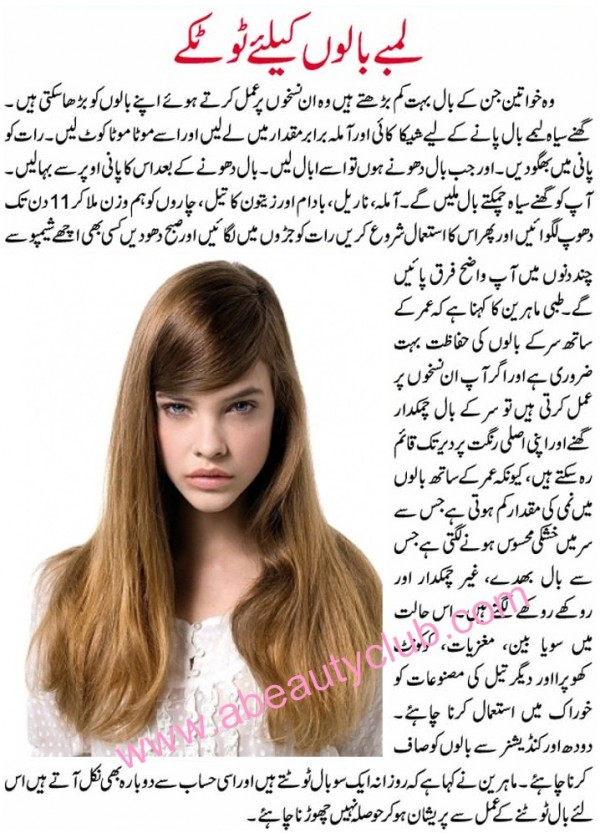 Zeeshan News: Beauty Tips in Urdu