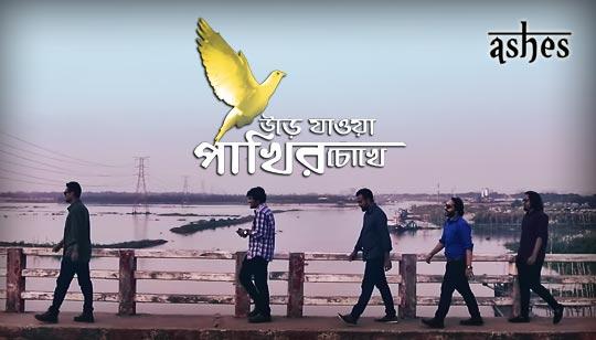 Urey Jawa Pakhir Chokhey by Ashes Band