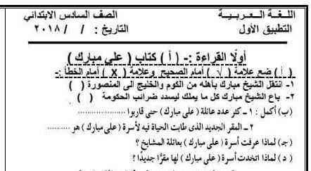 التطبيق الأول لغة عربية للصف السادس ترم أول 2019 للأستاذ حسن ابن عاصم