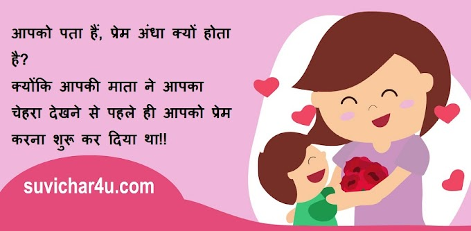 Happy Mothers Day - मातृ दिवस