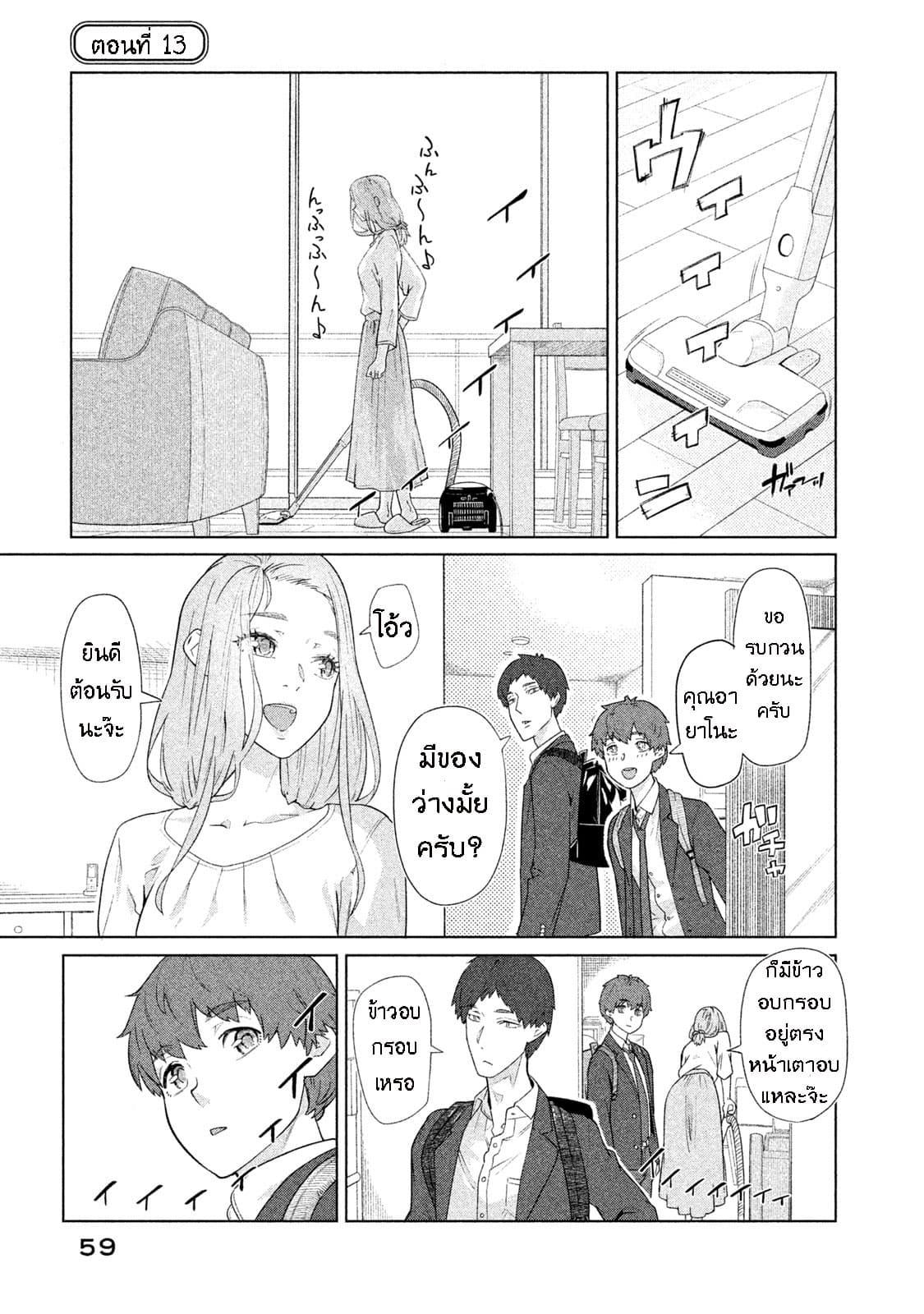 Bimajyo no Ayano-san-ตอนที่ 13