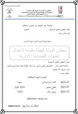 مذكرة ماستر: مجلس الدولة كهيئة مقومة لأعمال الجهات القضائية الإدارية PDF