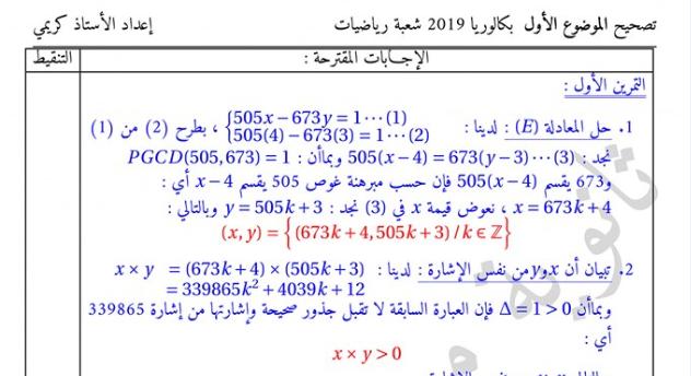 تصحيح موضوع الرياضيات بكالوريا 2019 شعبة رياضيات