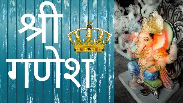 Ganesh-Chaturthi-2020