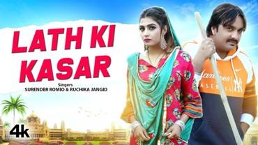 Lath Ki Kasar Lyrics - Surender Romio & Ruchika Jangid
