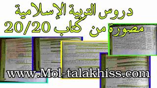 دروس التربية الإسلامية أولى باك مصورة من كتاب 20/20