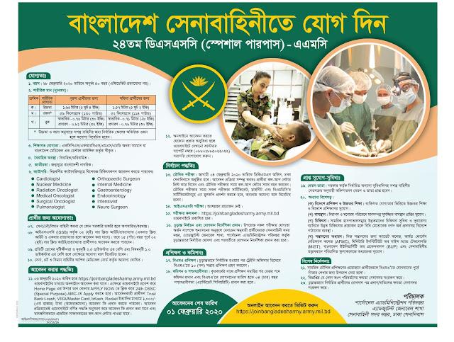 Bangladesh Army Job Circular 2020 সেনাবাহিনিতে চাকরি