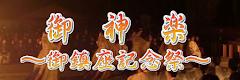 御鎮座記念祭:御神楽
