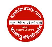 24 मई को होगा रोजगार मेले का आयोजन - Rudrapur Uttarakhand News