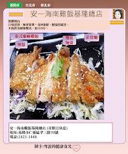 安一海南雞飯基隆總店,泰式椒麻雞飯「喀茲」、「喀茲」有嚼勁
