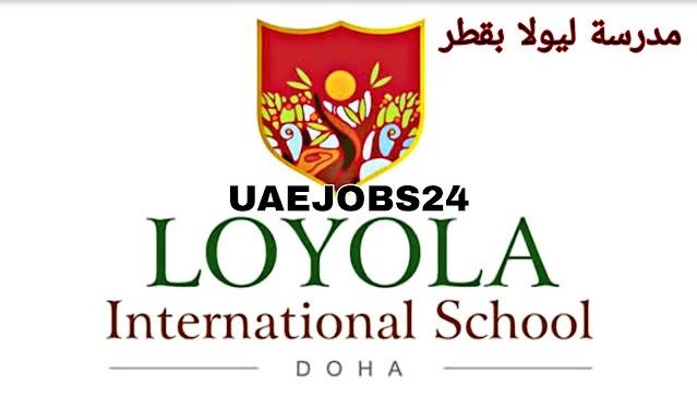 وظائف مدرسة ليولا الدولية بقطر براتب ل7000ريال