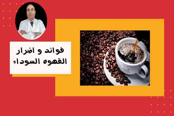 فوائد القهوة,فوائد شرب القهوة يوميا,فوائد فنجان قهوة يوميا,فوائد شرب كوب من القهوة يوميا,فوائد القهوه واضراره,فوائد واضرار القهوه,ما هي فوائد القهوه,ما هي فوائد القهوه العربيه واضرارها,فوائد القهوة قبل الرياضة,فوائد القهوة قبل الجيم,فوائد القهوة فى التخسيس,فوائد القهوة في الصباح,فوائد القهوة طبيا,خطورة القهوه على الحامل