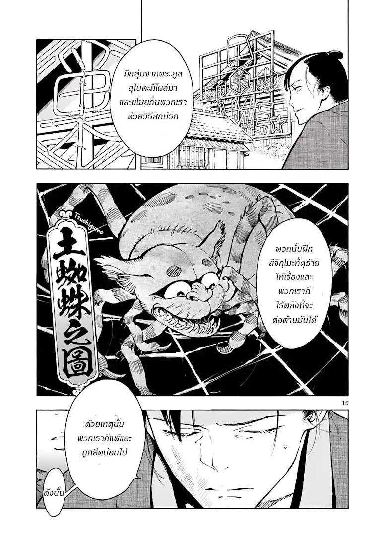 Renjou Desperado - หน้า 16