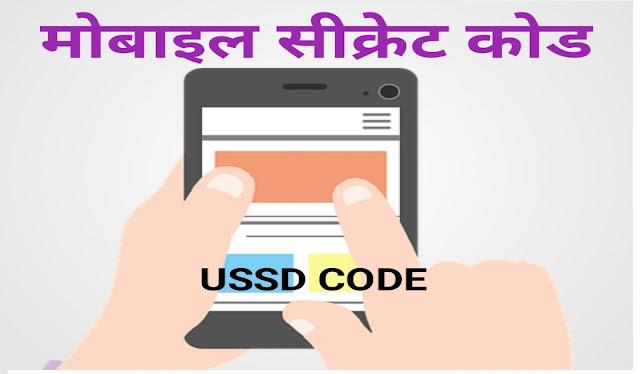 Mobile Secret Code Hindi - मोबाइल फ़ोन कोड्स एंड ट्रिक्स