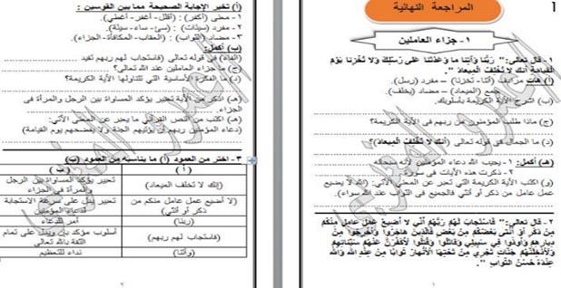 مراجعة لغة عربية للصف الخامس الابتدائى الترم الاول
