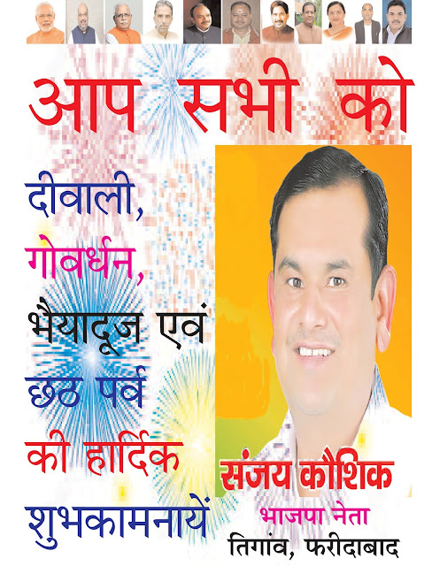 sanjay-kaushik-chairman-greets-to-peoples-tigaon-faridabad