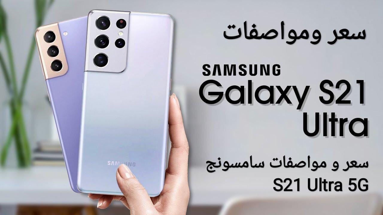 سعر و مواصفات سامسونج Samsung Galaxy S21 Ultra 5G