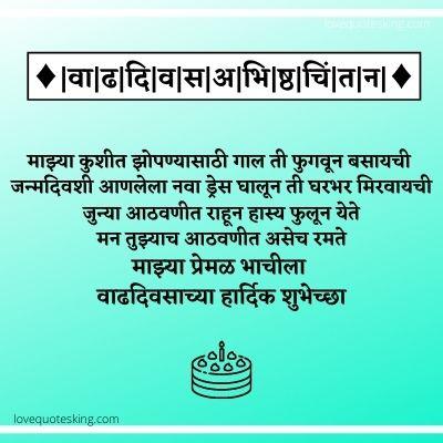 Husband Birthday Wishes In Marathi