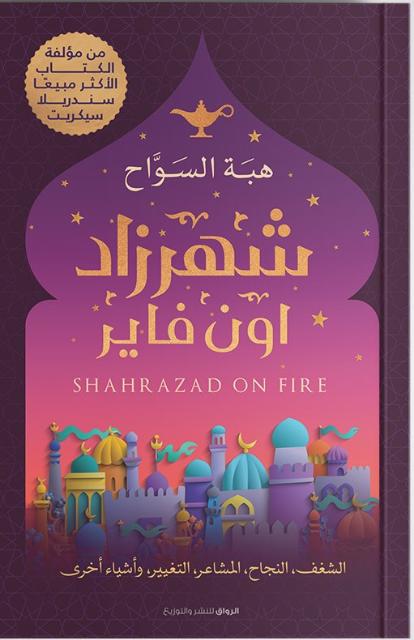 رواية شهرزاد أون فاير - هبة السواح - معرض الكتاب 2020
