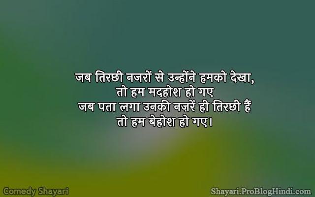 hindi shayari funny dosti