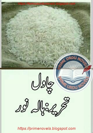 Free online reading Chawal novel by Hala Noor