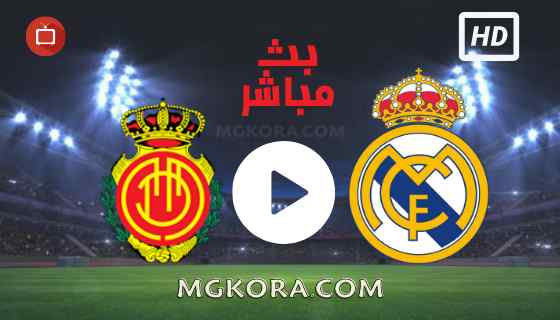 مشاهدة مباراة ريال مدريد ومايوركا بث مباشر الأربعاء 22-09-2021 في الدوري الأسباني