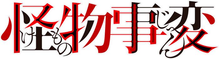 Kemono Jihen anime - logo