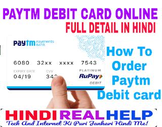 Paytm Debit Card Online Kaise Kare Puri Jankari Hindi Me
