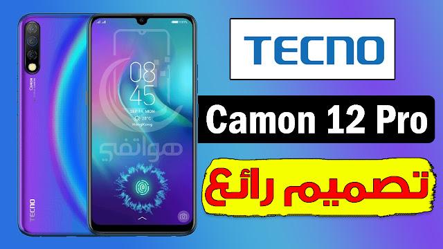 وأخيرا مراجعة هاتف تيكنو tecno camon 12 pro ~ تصميم رائع
